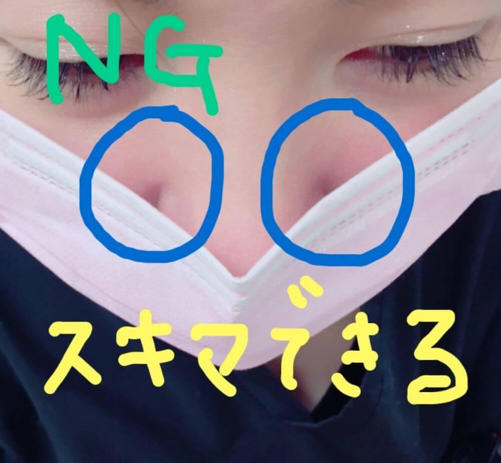 マスクの付け方NG